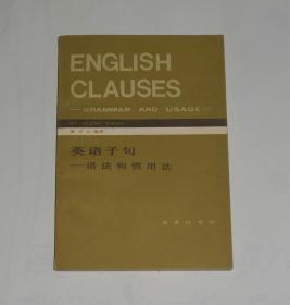 英语子句--语法和惯用法  1985年