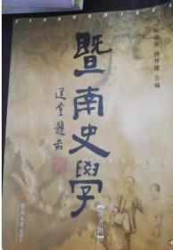 暨南史学(第五辑)