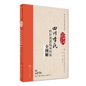 四川李氏杵针流派临床经验全图解(配增值)