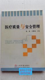 医疗质量与安全管理 张彬、付春生 主编 人民军医出版社 9787801947611