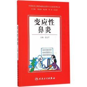 中西医结合慢性病防治指导与自我管理丛书变应性鼻炎