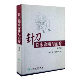 针刀临床诊断与治疗(第2版)