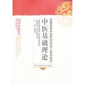 中医基础理论(成教)