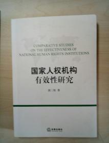 国家人权机构有效性研究