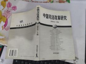 中国司法改革研究