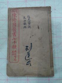 (増缉陈修园医书七十种)