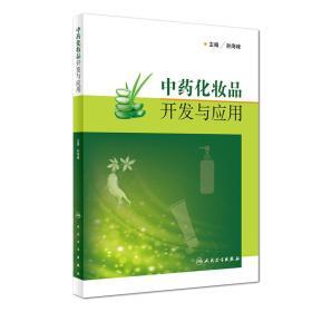 中药化妆品开发与应用