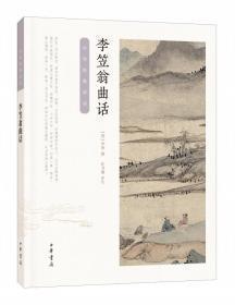 李笠翁曲话-中华经典诗话