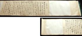 名家手稿《玉野水歌》(手卷)