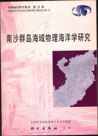 南沙群岛海域物理海洋学研究(南海海洋科学集刊第13集)印数仅500册