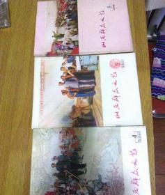 山西群众文艺(三本合售)75年4期5期76年5期