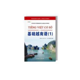 基础越南语(1)