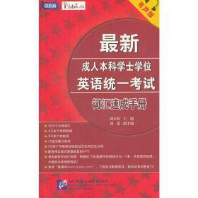 最新成人本科学士学位英语统一考试词汇速成手册有声版(含1MP3)