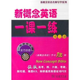 新概念英语一课一练(第三册)