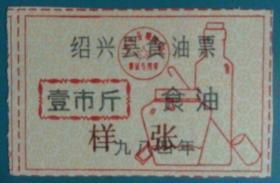 """1984年绍兴县食油票壹市斤(上盖有红字""""样张"""")"""