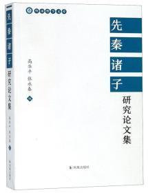 先秦诸子研究论文集/暨南哲学文库
