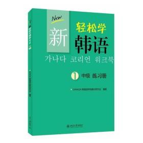 新轻松学韩语中级练习册1(韩文影印版)