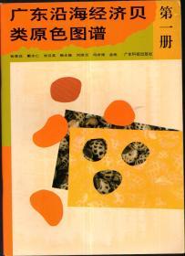 广东沿海经济贝类原色图谱 第一册