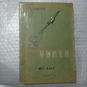导弹的发展(57年1版1印)