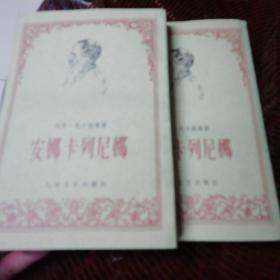 安娜.卡列尼娜《上下册》1956年第一版,繁体竖版!
