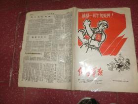 文革小报:红卫军报(1967.6.18第四期)八开四版  E5