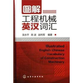 圖解工程機械英漢詞匯