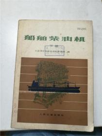 船舶柴油机(下册)