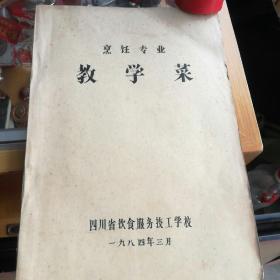 烹饪专业(教学菜)油印版