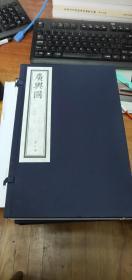 广舆图(一函一册,新印古籍,所据底本漶漫不清)