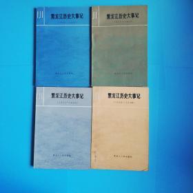 黑龙江历史大事记1-4册全.1900年-1949年