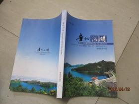 贵州河湖   大16开彩印209页  内含贵州省水系图一张  31号柜