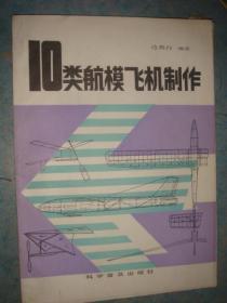 《10类航模飞机制作》科学普及出版社 1988年1版1印 16开 4000册 私藏 书品如图.