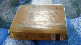新华字典(1990年重排本) 有破损塑套本