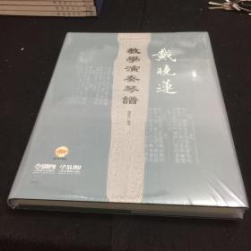 戴晓莲教学演奏琴谱(附DVD两张)