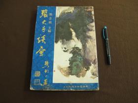 【张大千谈画】张大千画集_中国艺廊出版社熊念祖主编