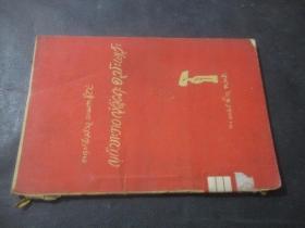 中华人民共和国劳动保险条例 缅甸文原版