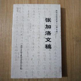 张加洛文稿  莱州文史资料第十六辑(专辑)2015.4.19