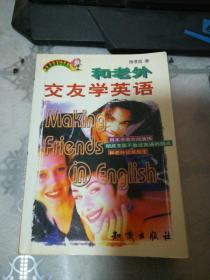 实用英语学习系列--和老外交友学英语(无磁带)