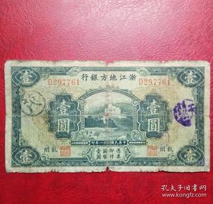 罕见浙江地方银行