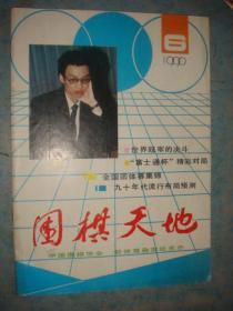 《围棋天地》1990年第6期 中国围棋协会主编 16开 私藏 品佳 书品如图.