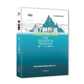 第7种服务:3位客服人的成长故事(权威讲师许乃威携团队2014年重磅推出实用管理工具书。随书附有客服和电销团队管理6大工具)