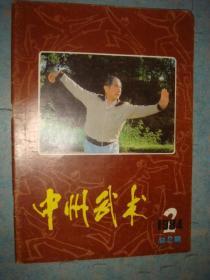 《中州武术》1984年第2期 总第2期 河南省武术协会 私藏 品佳 书品如图.