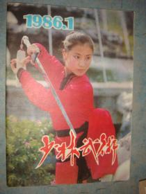 《少林武术》1986年第1期 总14期 河南省武术协会 私藏 品佳 书品如图.
