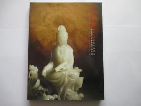 西泠印社2012年秋季拍卖会  中国当代玉雕大师作品专场
