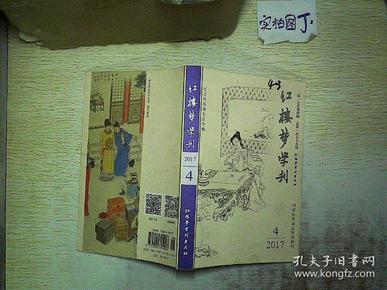 红楼梦学刊 2017 4