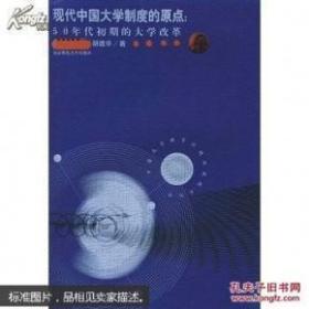 现代中国大学制度的原点:50年代初期的大学改革