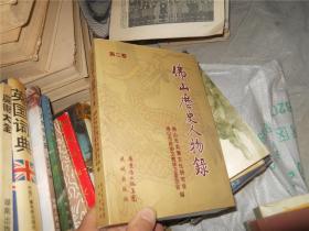 佛山历史人物录 第二卷(签赠本)