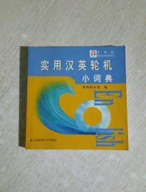 实用汉英轮机小词典,带光盘(MP3)一张