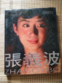 中国油画名家张义波