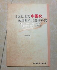 马克思主义中国化的进程及其规律研究